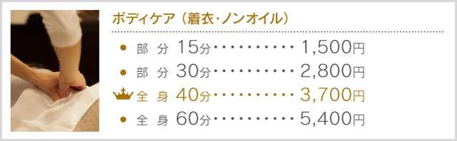 ボディケア(着衣•ノンオイル)